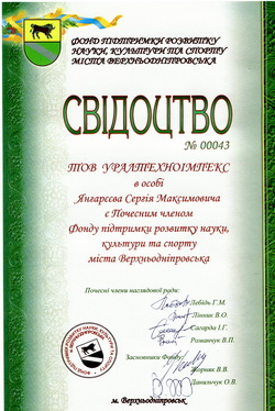 Gratitude Fund of science, culture and sport Verhnedneprovsky